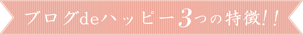 アメブロカスタマイズ|ブログdeハッピー嬉しい3つの特徴!