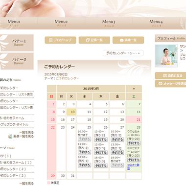 ご予約カレンダーブログ設置例