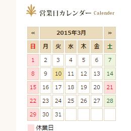 営業日カレンダーとしても表示可能!