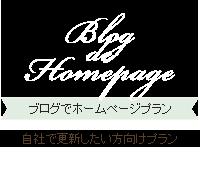 ブログでホームページプラン