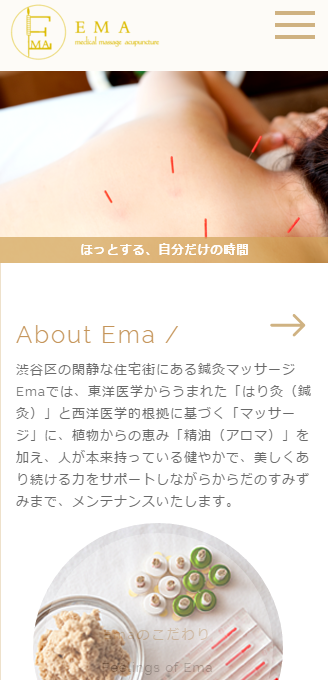 Emaエマ鍼灸マッサージ治療院様 ホームページ制作 スマホサイト