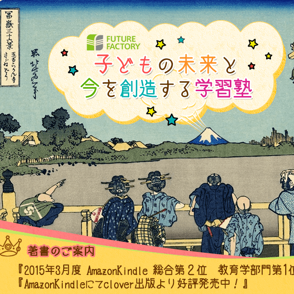 学習塾FutureFactory様 アメブロカスタマイズ