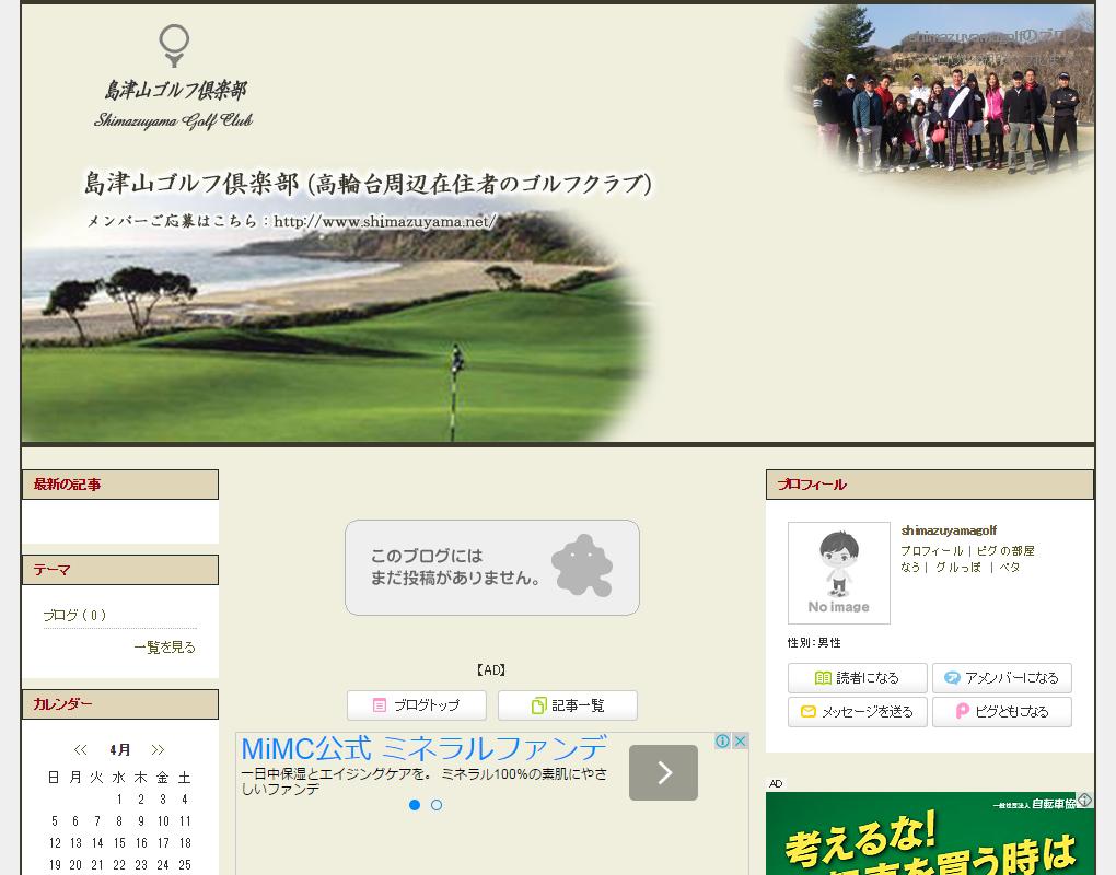 島津山ゴルフ倶楽部様 アメブロカスタマイズ