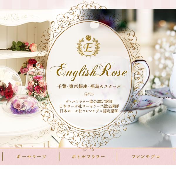 English Rose様 アメブロカスタマイズ