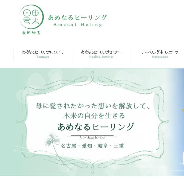 平尾様 ホームページ制作