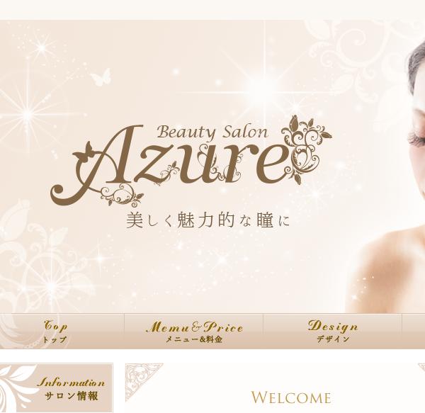 Azure様 アメブロカスタマイズ