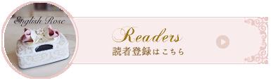 読者登録用バナー