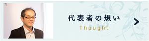 TH東洋総合治療センター様 アメブロカスタマイズ バナー制作②