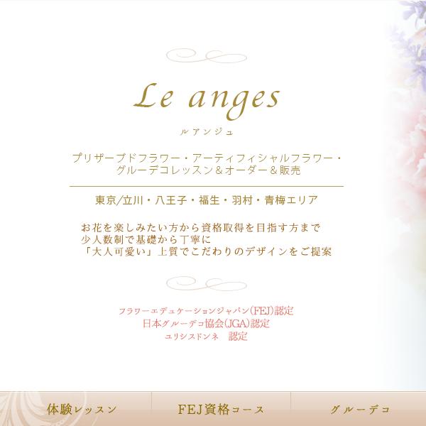 Le anges様 アメブロカスタマイズ