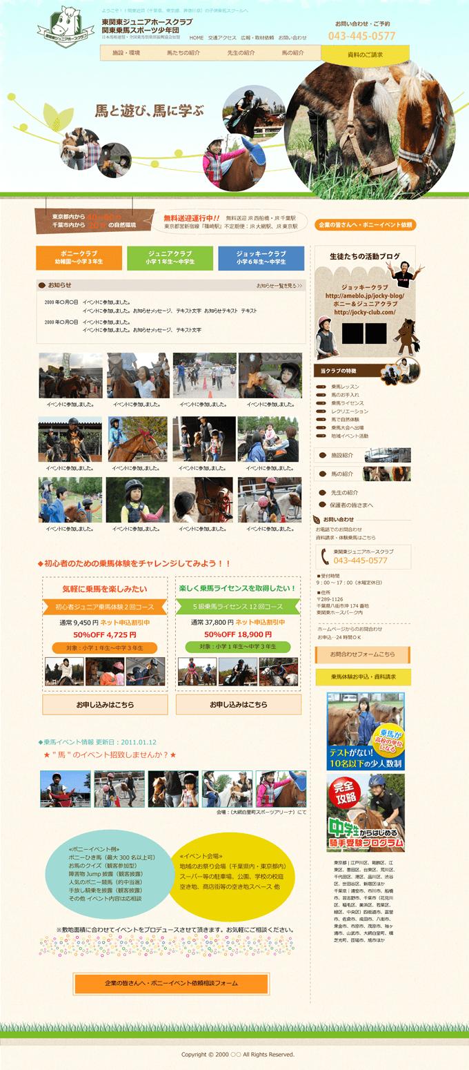 J様 ホームページデザイン作成