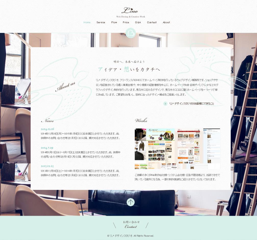 リノ・デザインスタジオ