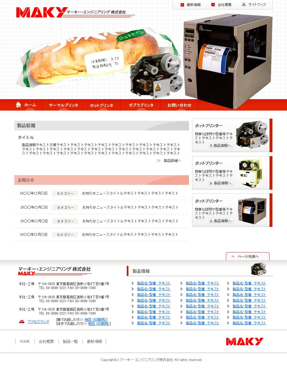 M様/ホームページデザイン