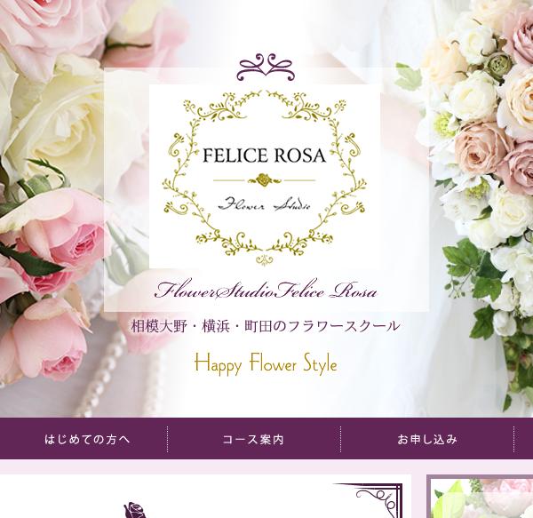 フラワースタジオ・Felice Rosa アメブロカスタマイズ