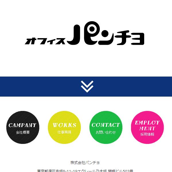 株式会社パンチョ様 ホームページ制作