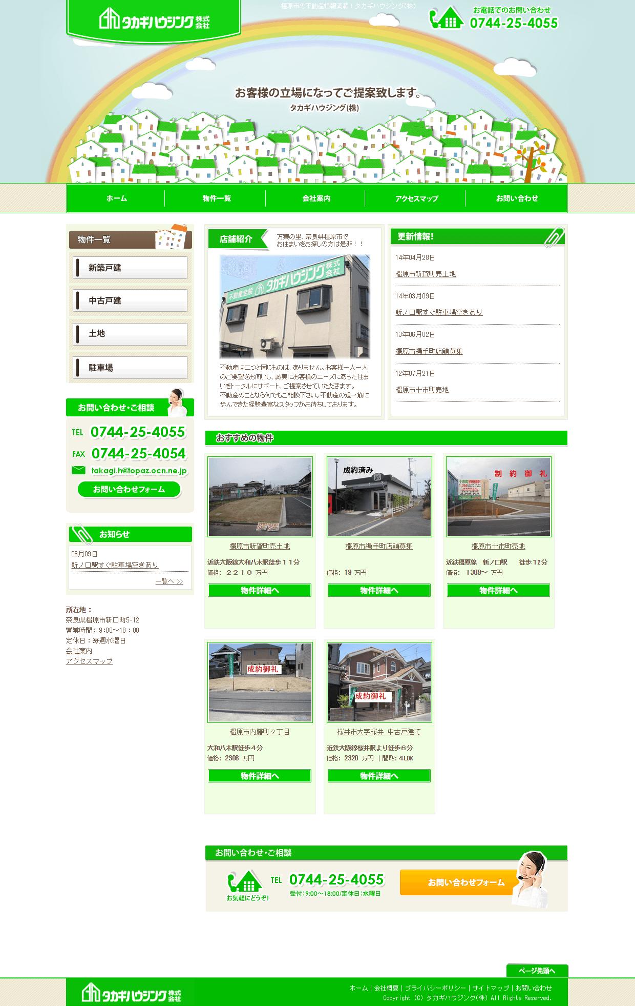 タカギハウジング株式会社様