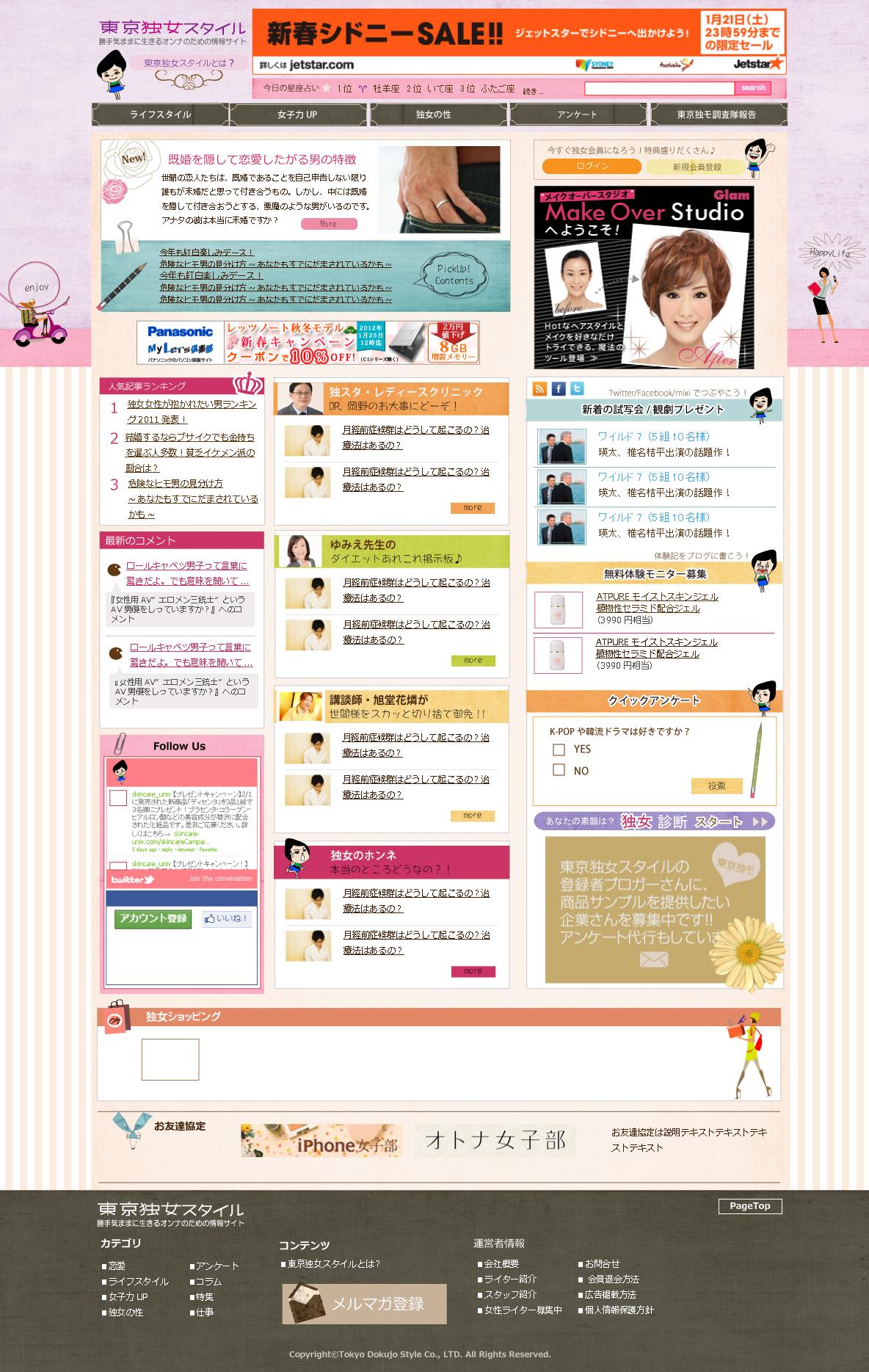 T様/ホームページデザイン