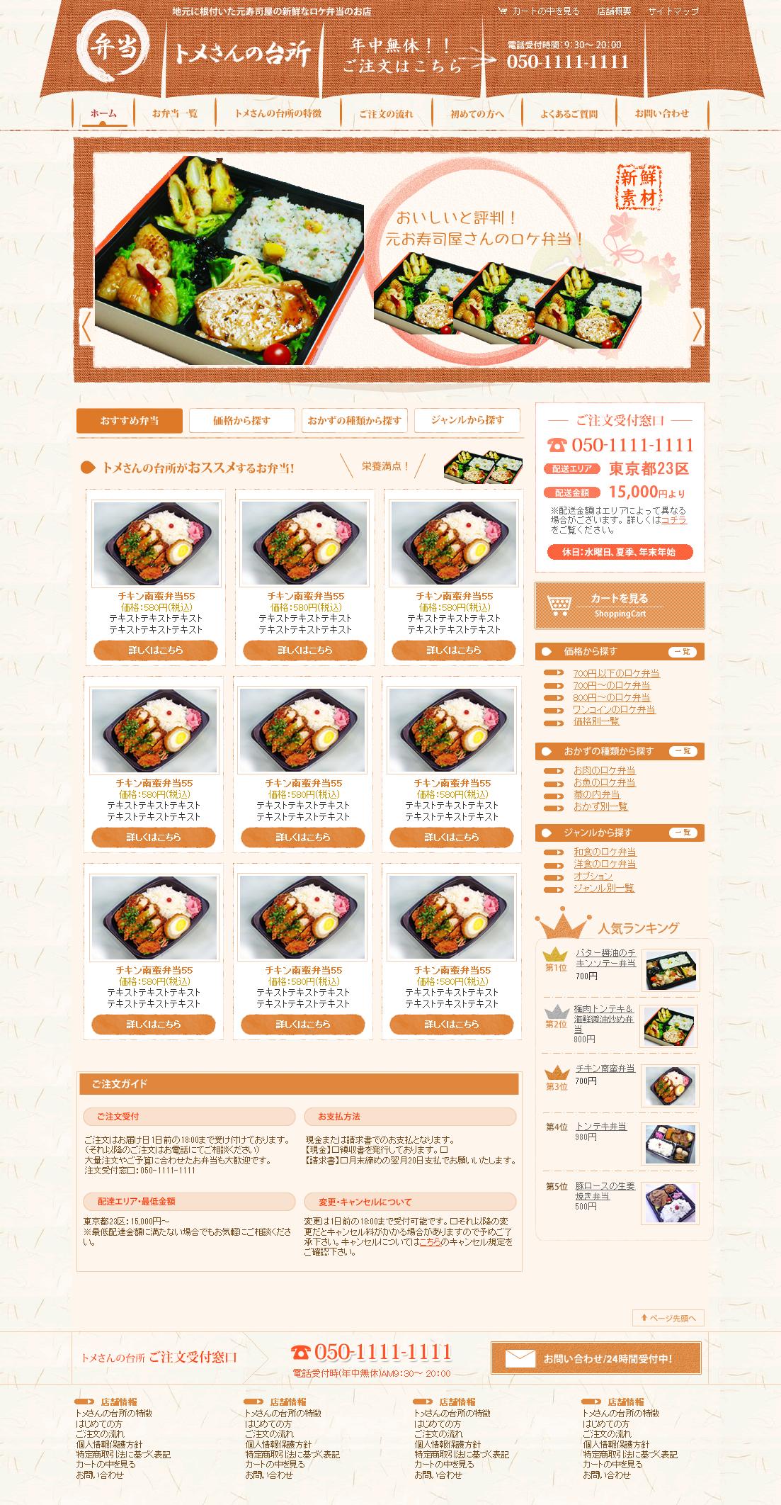 D様/ ホームページデザイン