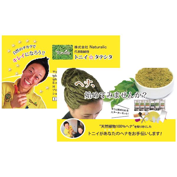 株式会社Naturalic様 名刺制作