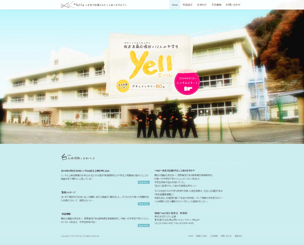 Yell映画/ホームページ制作・レスポンシブウェブデザイン-デスクトップ・PCサイト-